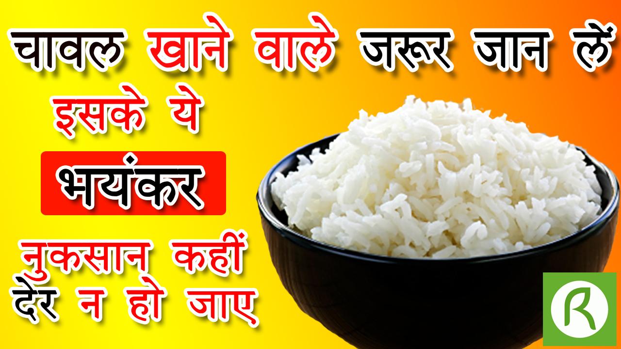 चावल खाने वाले जरूर जान लें इसके ये भयंकर नुकसान | Chawal khane ke nuksan
