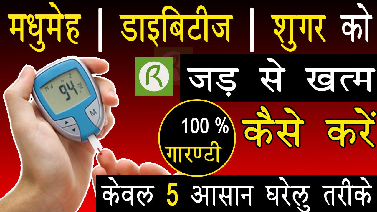 Sugar ka ilaj    मात्र 5 आसान घरेलु नुस्खों से मधुमेह को करें जड़ से खत्म   madhumeh ka gharelu upchar