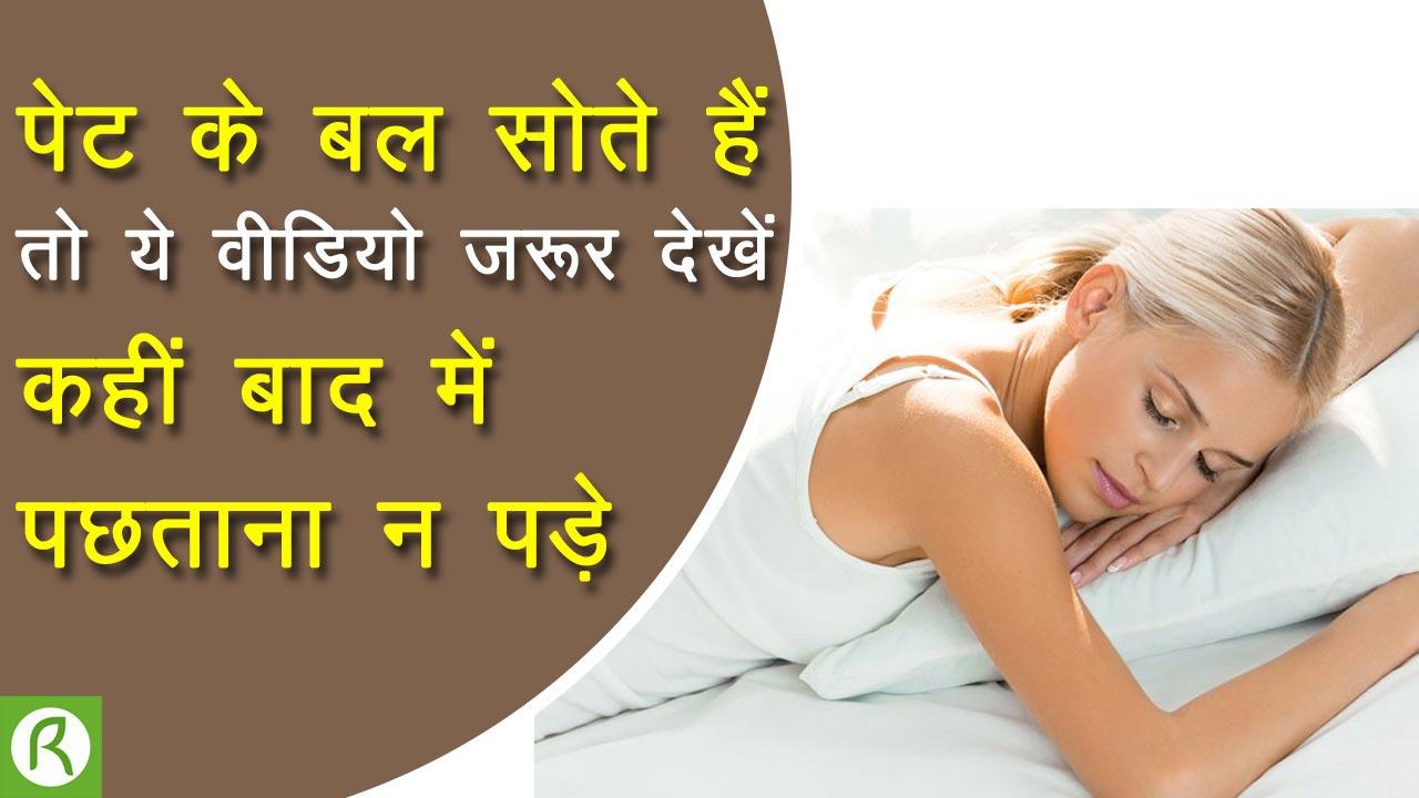 पेट के बल सोते हैं तो जान लें इसके ये नुकसान, कहीं बाद में पछताना न पड़े